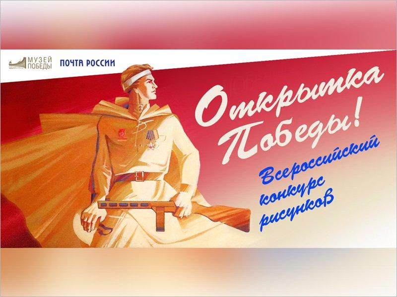 Музей Победы и Почта России приглашают всех желающих нарисовать «Открытку Победы»