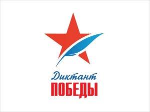 Началась регистрация на «Диктант Победы», который пройдёт 29 апреля