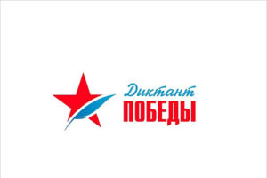 До проведения всероссийского «Диктанта Победы» осталось два дня