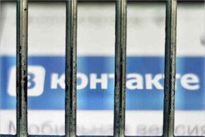 Анонимности нет: житель Брянска оштрафован за коммент в соцсетях