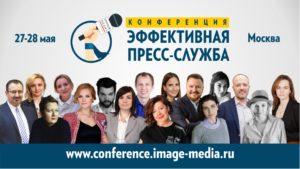 На этой неделе пройдёт очная живая конференция для пиарщиков в Москве