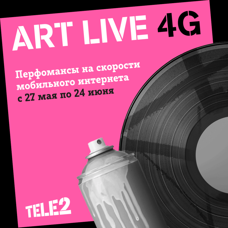 Компания Tele2 проведёт арт-фестиваль в режиме онлайн