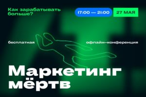 «Маркетинг мёртв»: бесплатная офлайн-конференция по грамотному продвижению в Москве