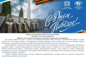 Директор Брянского автозавода поздравил ветеранов и жителей области с Днем Победы