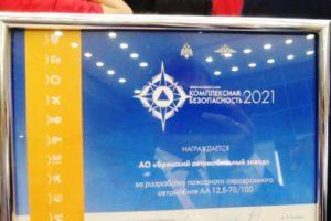 Брянский автозавод стал лауреатом «Комплексной безопасности-2021»