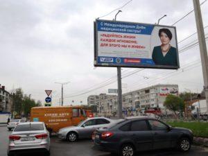 В Брянске появились биллборды с изображениями заслуженных медсестёр