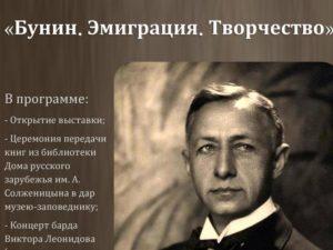 Музей-заповедник Тютчева приглашает на вставку в честь Бунина