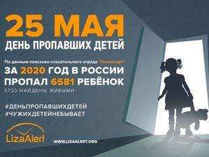 День пропавших детей: в 2021 году живыми в Брянской области найдены восемь пропавших детей