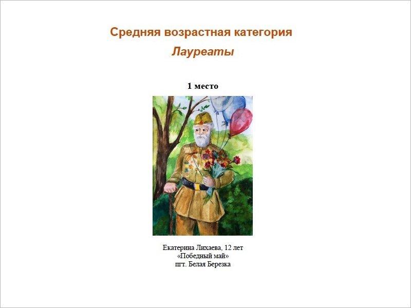 Брянские юные художники вошли в число победителей международной акции «Рисуем Победу»
