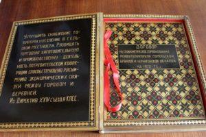 Музей брянской потребкооперации получил соглашение о соцсоревнованиях