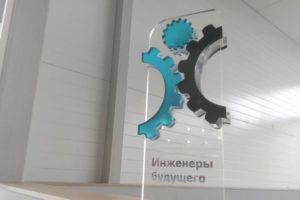 Победители конкурса «Инженеры будущего-2021» могут получить до 1,5 млн. рублей
