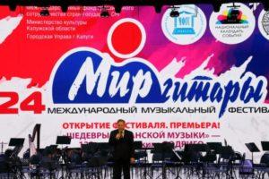 Юным брянским музыкантам была предоставлена честь открывать программу «Мира гитары»
