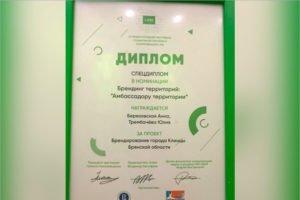 Проект «Брендирование города Клинцы» получил приз международного фестиваля социальной рекламы
