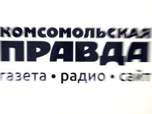 «Комсомольская правда» отмечает 96-летие