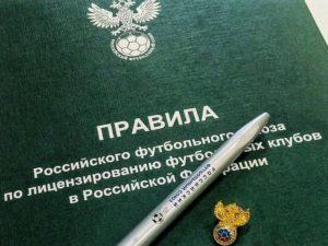 Брянскому «Динамо» отказано в лицензии РФС II