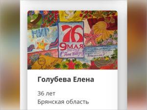 Брянские художники стали одними из самых активных участников «Открытки Победы»