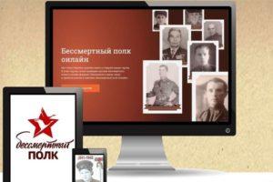 В Брянской области на «Бессмертный полк онлайн» зарегистрировались почти 7 тыс. человек