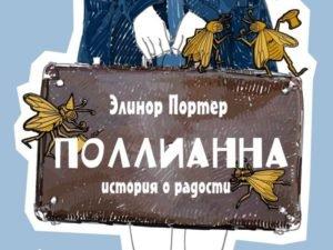 Брянский ТЮЗ покажет в пятницу премьеру – «Историю о радости»
