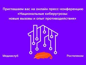 «Ростелеком» и НКЦКИ выявили серию масштабных кибератак на российские органы государственной власти