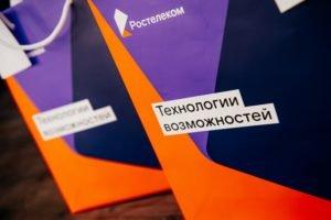 Почти шесть тысяч брянских абонентов «Ростелекома» выбрали комплексные пакетные предложения