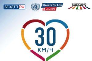 Брянск присоединится к Глобальной неделе безопасности дорожного движения