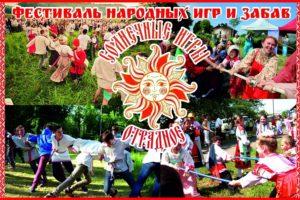 В субботу в пригороде Брянска пройдут «Солнечные игры»