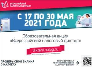 Во второй половине мая в России проводится налоговый онлайн-диктант