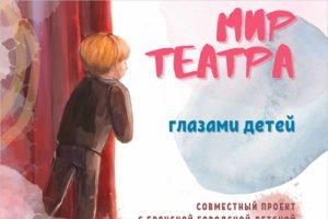 В брянском драмтеатре открылась выставка работ юных художников