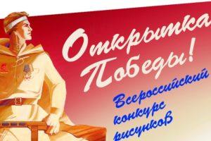 Для жителей Брянской области для поздравления с Днём Победы предлагаются онлайн-открытки