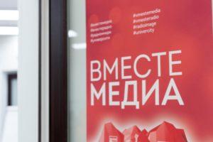 «Брянск.Ньюс» стал лауреатом фестиваля «Вместе Медиа» в номинации «Новость»