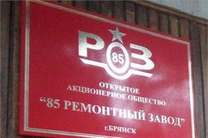 Брянский суд признал незаконной продажу территории завода вместе с захоронениями времён войны