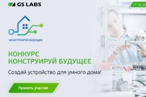 Брянских инженеров приглашают на конкурс «Конструируй будущее» с призовым фондом свыше 1,5 млн. рублей