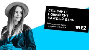 «Ты горишь как огонь»: Tele2 проанализировала брянские музыкальные вкусы