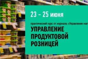 Региональная сеть магазинов продуктов: как оптимизировать бизнес?