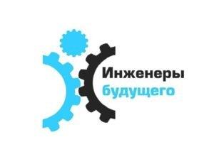 Международный форум «Инженеры будущего» перенесён из-за COVID-19