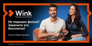 Ошибку с выбором фильма легко исправить: Wink запускает бесплатную услугу «Обмен фильма»