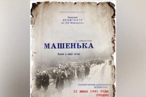 В Брянском театре драмы 22 июня откроется экспозиция «Прерванные гастроли»