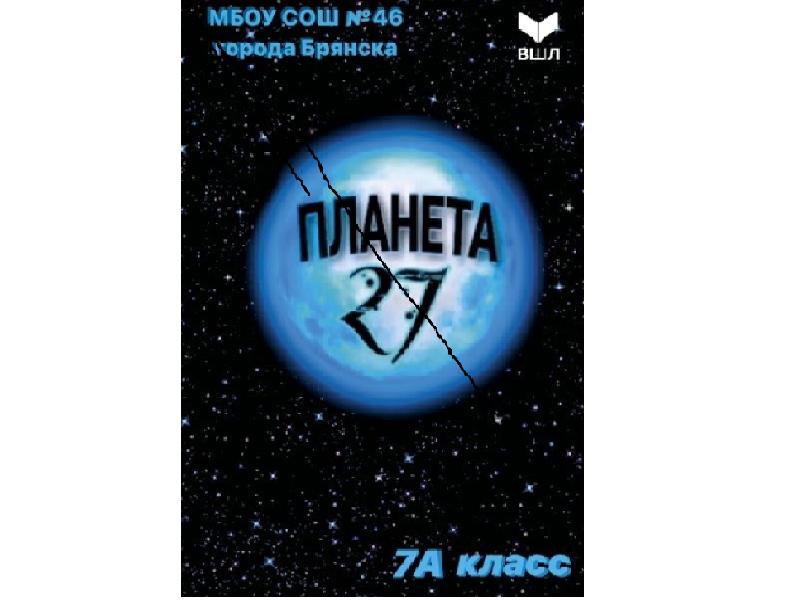 Брянские семиклассники написали книгу. Она будет храниться в главной детской библиотеке России