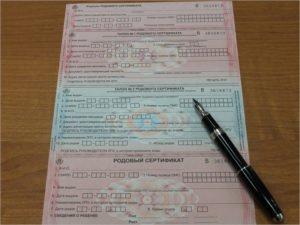 Родовый сертификат с 1 июля в бумажной форме выдаваться не будет – ФСС