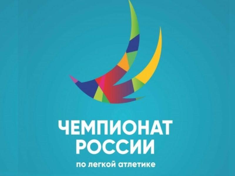 Брянские легкоатлеты борются за медали чемпионата России