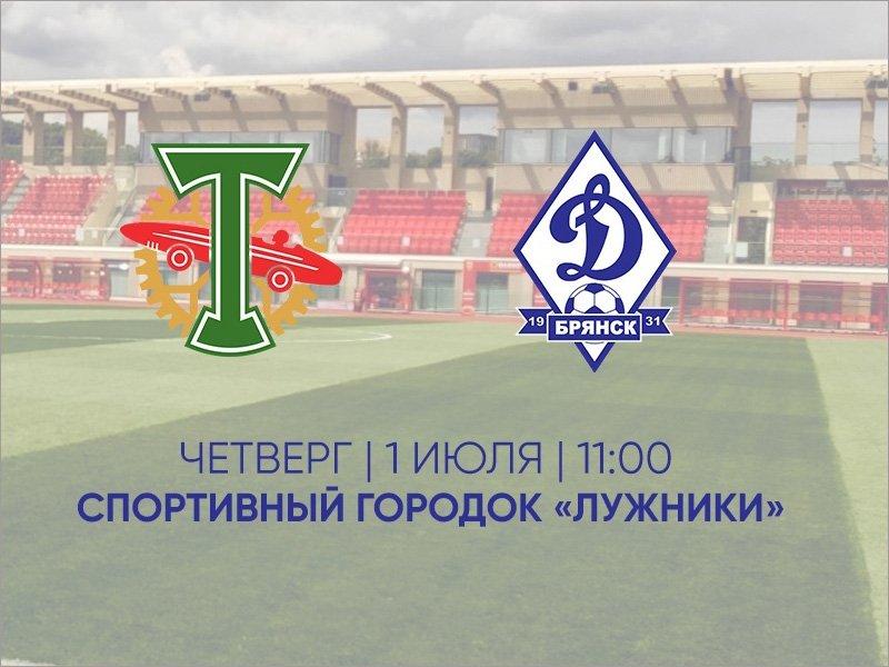 Первый предсезонный контрольный матч новое брянское «Динамо» проведёт с московским «Торпедо»