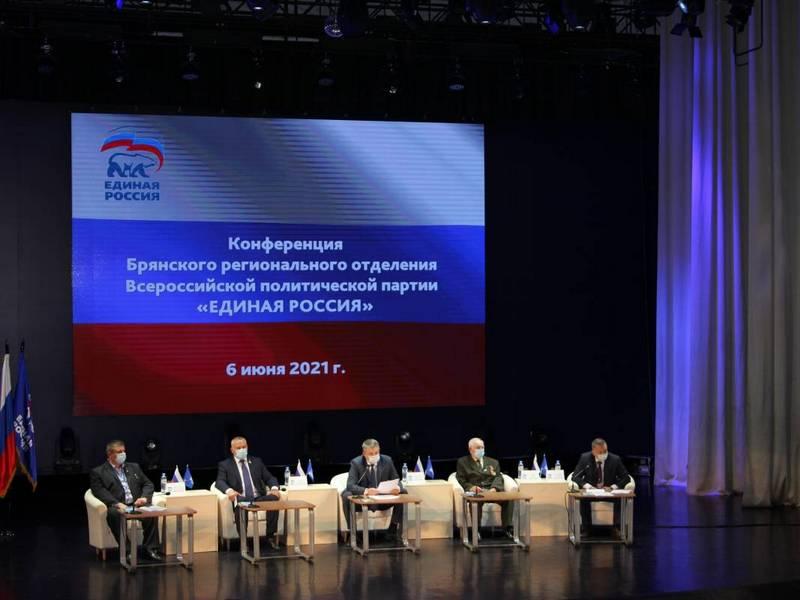 Брянская региональная конференция «Единой России» назвала делегатов на съезд партии