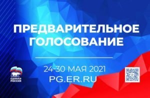 Алексеенко, Валуев, Агафонова, Щеглов, Никонов: в Брянске подвели итоги праймериз «Единой России»