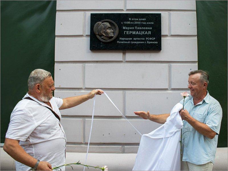 В Брянске  торжественно открыта мемориальная доска театральной актрисе Марии Гермацкой