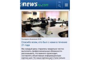 После двух десятков лет работы закрылся один из старейших новостных сайтов России Newsru.com
