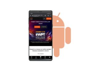 PartyPoker apk — мобильное приложение для пользователей Android от рума PartyPoker
