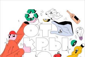 Как открыть бизнес по сбору и переработке мусора