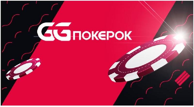 GGPoker для iOs – обзор мобильного приложения для iPhone: как скачать и установить