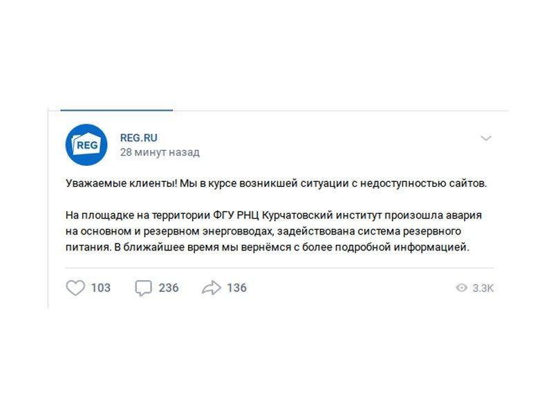 Сервисы web-хостинга Рег.ру отключились из-за аварии вследствие непогоды в Москве