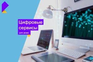 Цифровые сервисы «Ростелекома» стали доступны жителям брянского райцентра Гордеевка